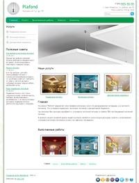 Создать сайт по установке и продаже натяжных потолков